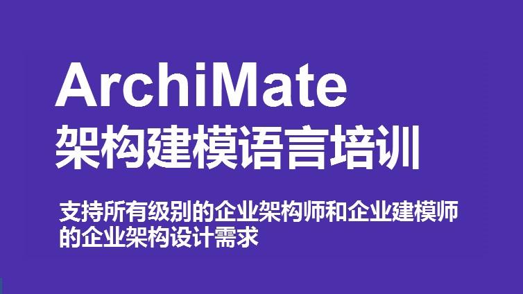 ArchiMate架构建模工具培训