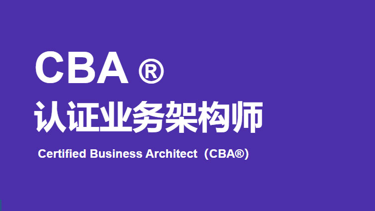 CBA®业务架构师认证培训