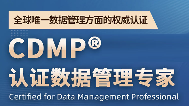 CDGA/CDGP/CDMP数据治理认证培训
