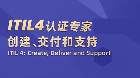 ITIL 4专业级-创造、交付和支持(ITIL MP-CDS)
