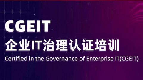 CGEIT® 企业IT治理认证培训课程