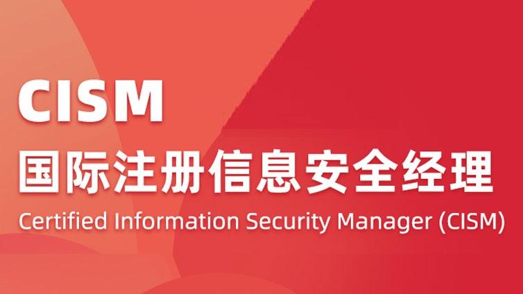 CISM国际注册信息安全经理认证培训