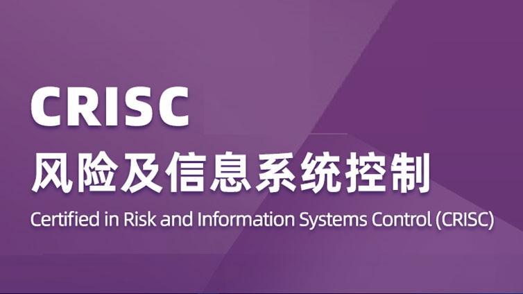 CRISC 风险及信息系统控制培训