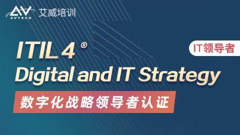 ITIL4领导者-数字化领导与战略(ITIL SL-DITS)