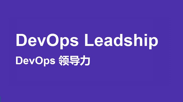 DevOps Leadship(领导力)认证培训课程