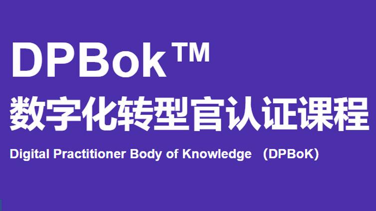 DPBOK数字化转型官认证培训