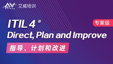 ITIL4战略师-指导、计划和改进(ITIL MP-DPI)