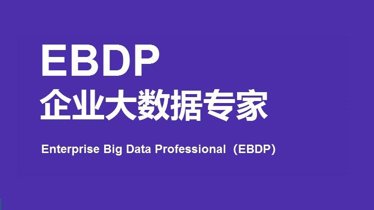 EBDP企业大数据专家培训