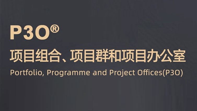 P3O® – 项目组合、项目群和项目办公室课程