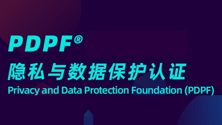 PDPF®隐私和数据保护认证培训