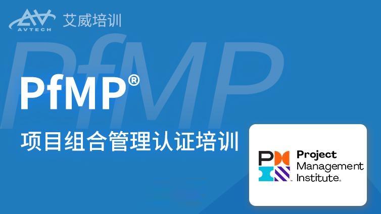 项目组合管理及PfMP认证培训