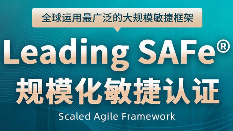 Leading SAFe规模化敏捷认证课程