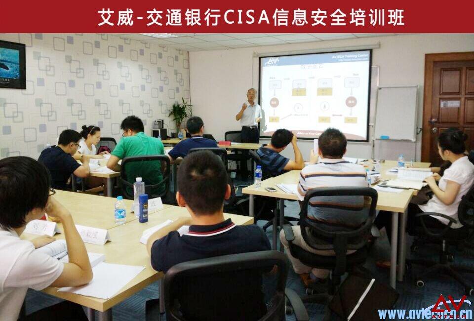 CISA认证内训班圆满完成——交行内训班顺利结课!