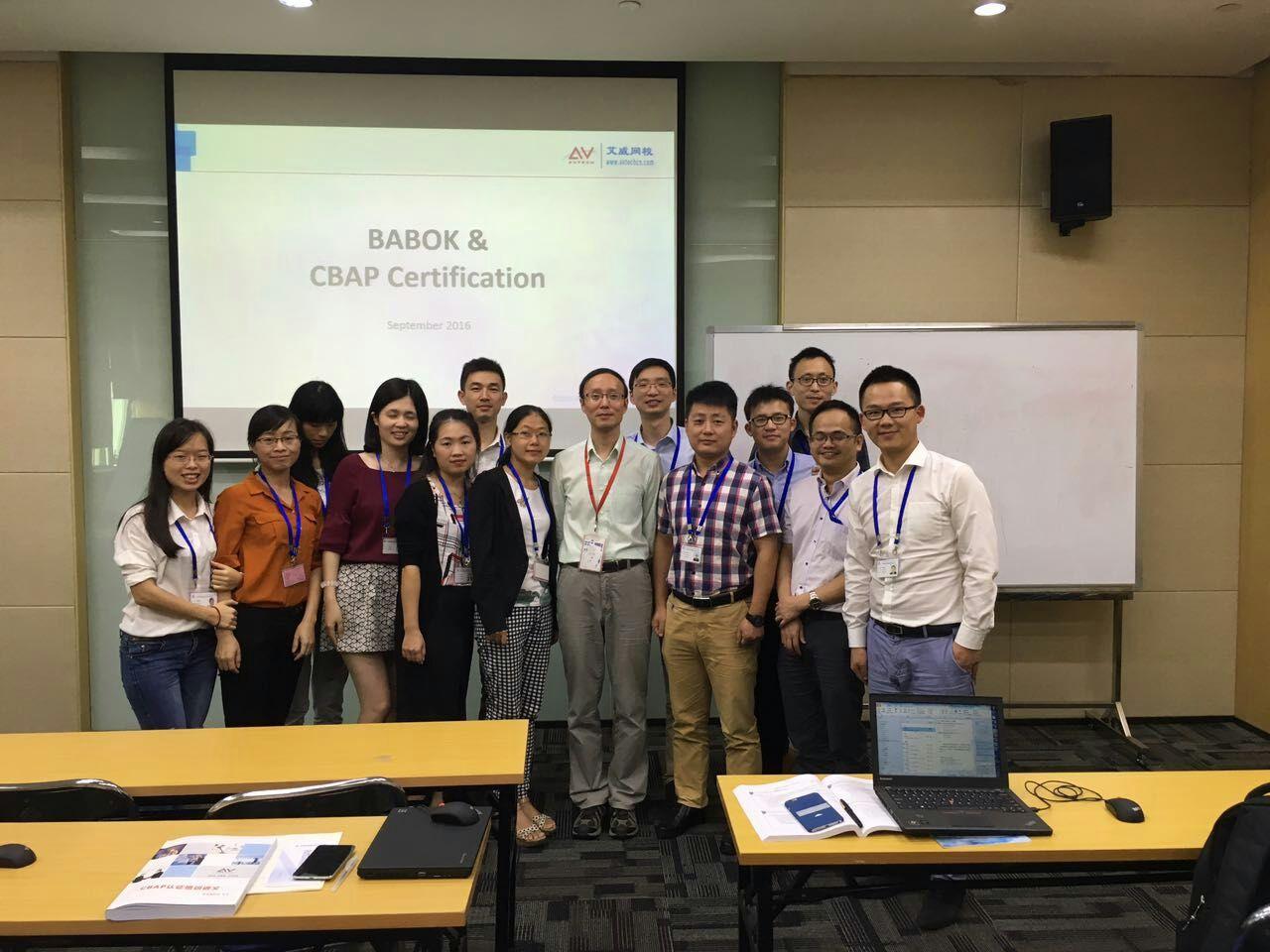 新能源公司商业分析师CBAP认证培训举办