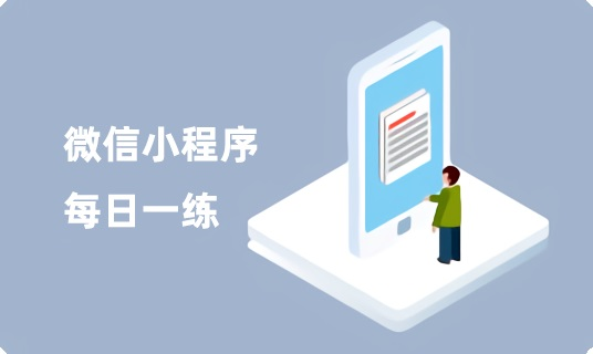 CISA®微信小程序每日一练