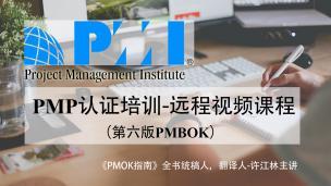10月22日上海PMP项目管理认证培训正式开班~ -- 第3张