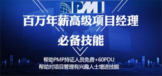 PMO系列讲座:项目总监的项目管理