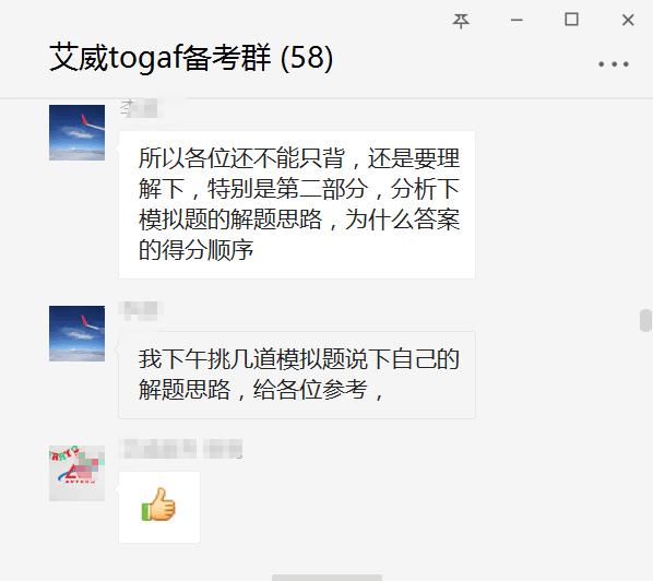 喜讯!恭喜李超 通过TOGAF认证考试