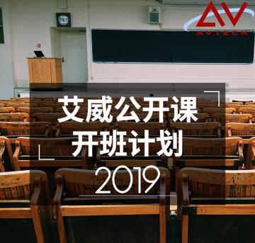 2019年度艾威(中国)面授班公开课开班计划