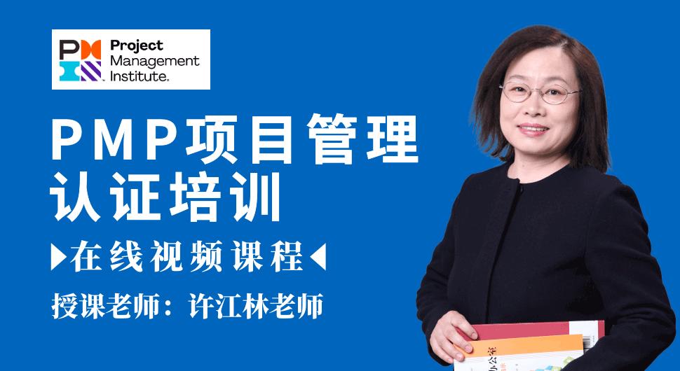 PMP项目管理认证培训课程在线培训课程