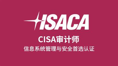 CISA信息安全与审计认证培训课程在线培训课程