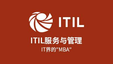 ITIL服务与管理认证培训课程在线培训课程