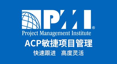 ACP敏捷管理认证培训课程在线培训课程