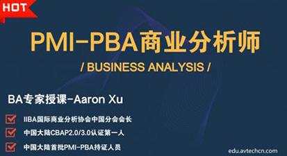 PMI-PBA商业分析认证培训课程在线培训课程