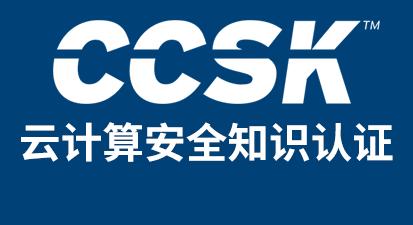 CCSK  v4 云计算安全知识认证培训课程在线培训课程