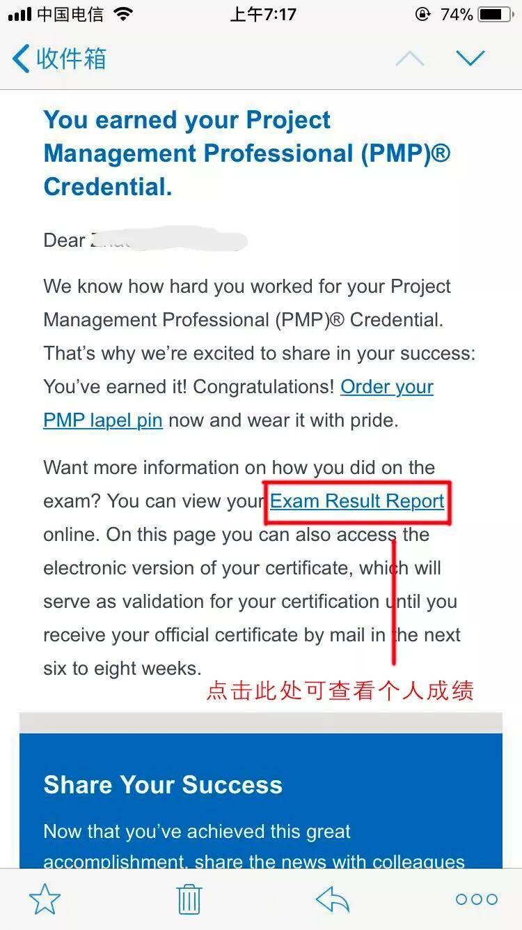 如何查询PMP考试成绩 -- 第1张