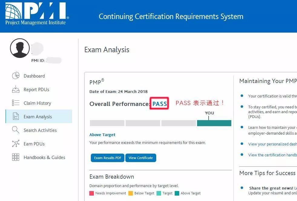 如何查询PMP考试成绩 -- 第3张