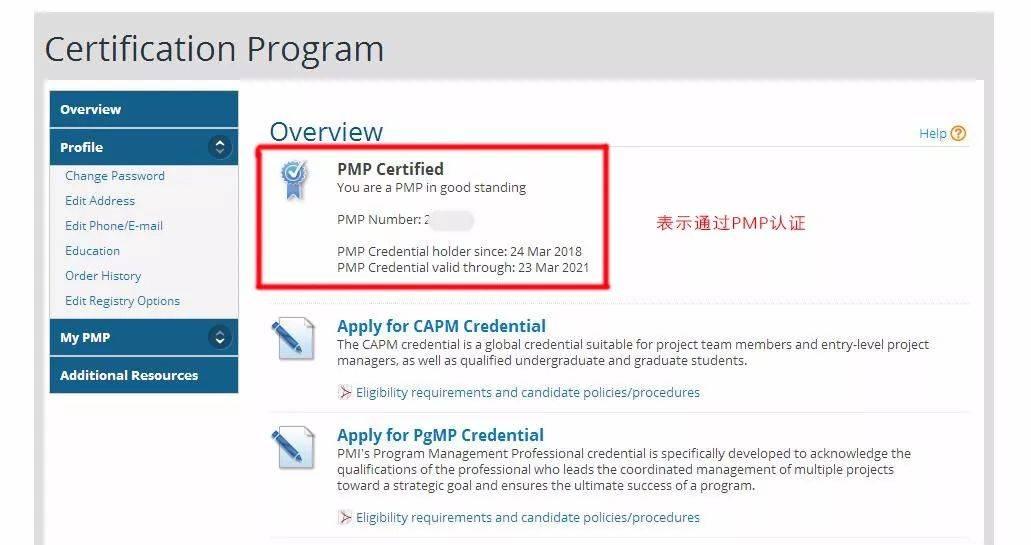 2019年PMP/PBA/ACP/PGMP成绩查询和证书下载流程 -- 第7张