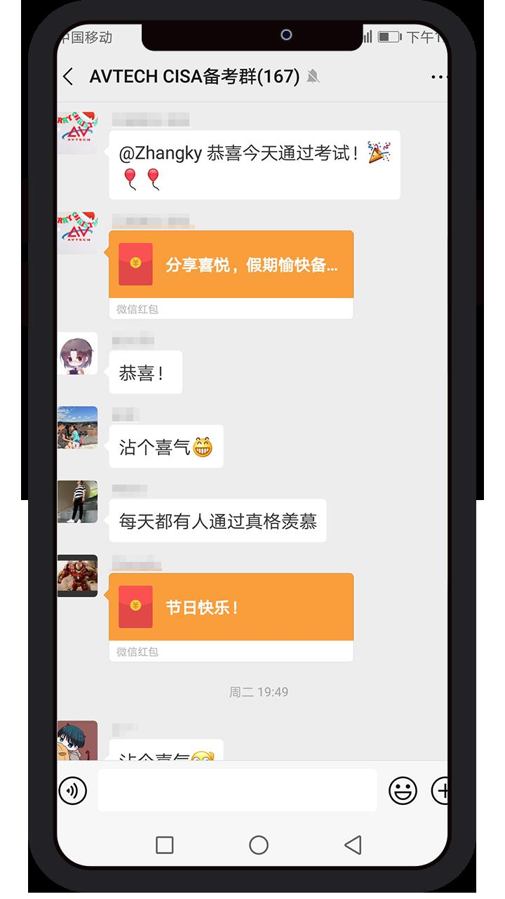 喜讯!恭喜来自CISA1902网课班的学员刘艺贝通过考试