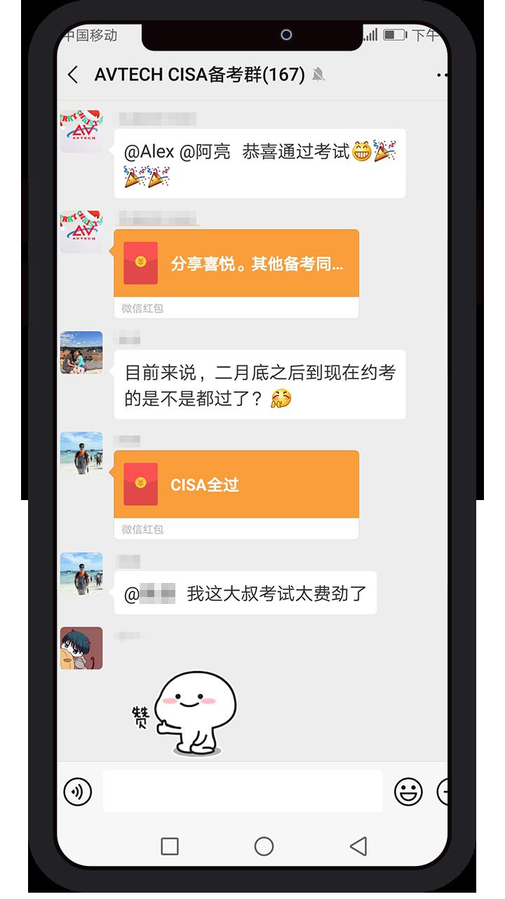 喜讯!恭喜来自CISA1902网课班的学员毛悦通过考试