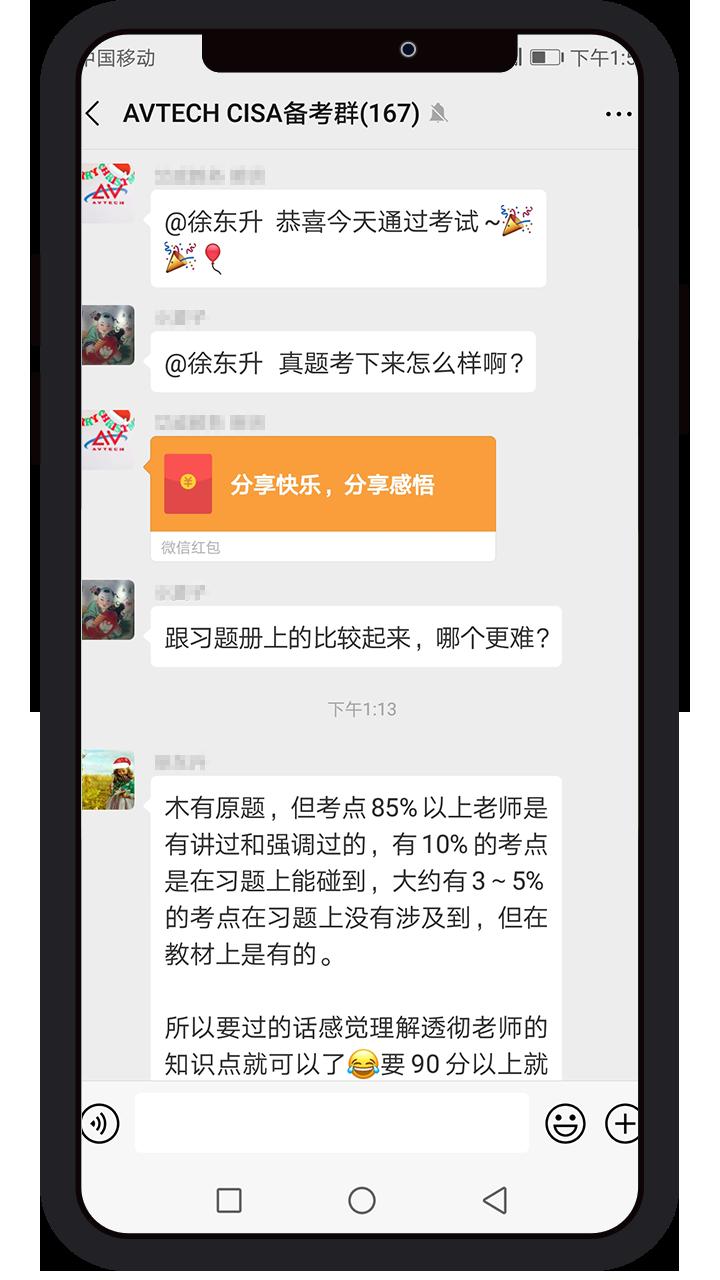 喜讯!恭喜来自CISA-1904上海面授班的学员徐东升通过考试 -- 第1张