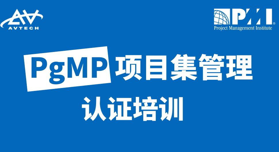 PgMP项目集管理认证培训课程在线培训课程