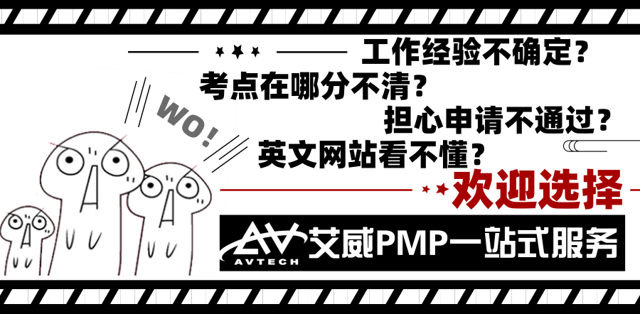 厦门的PMP培训机构推荐? -- 第4张