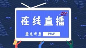 哈尔滨PMP培训多少天? -- 第4张