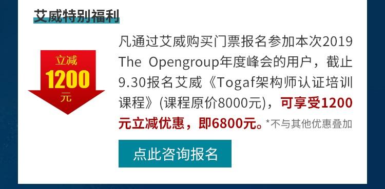 The open group 2019年度峰会 -- 第8张