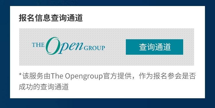 The open group 2019年度峰会 -- 第9张