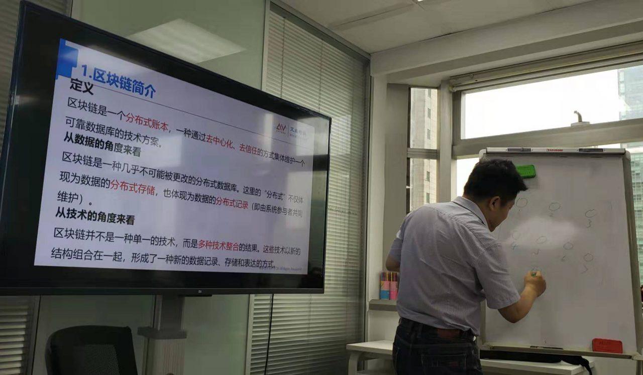 7月6日!上海艾威区块链课程成功举办
