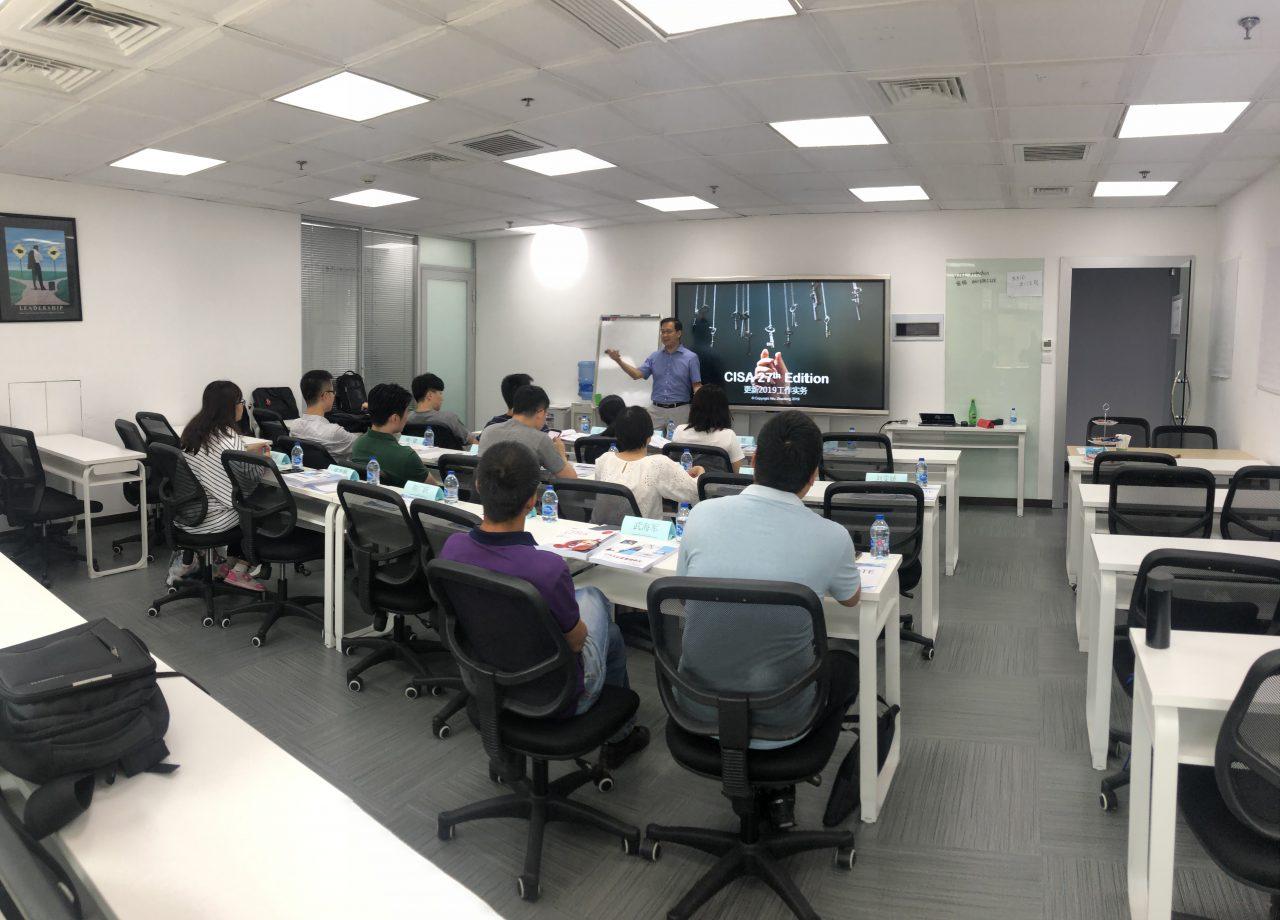 8月14日,最新一期艾威CISA公开课正式开班! -- 第2张