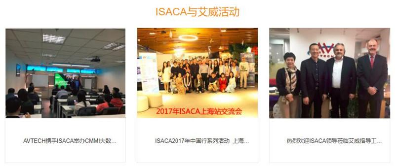 呼和浩特CISA的认证机构是哪家?ISACA认证机构 -- 第1张