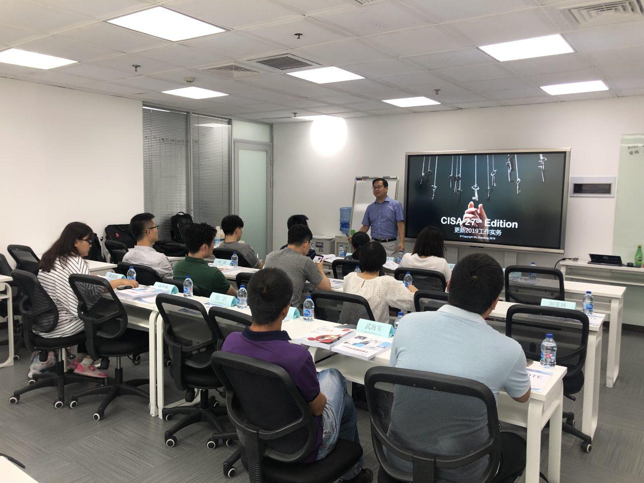 8月14日,最新一期艾威CISA公开课正式开班! -- 第1张