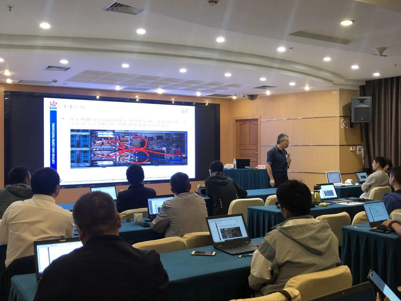 10月15-18日国家某电网企业数据中心专家CDCP认证成功举办!