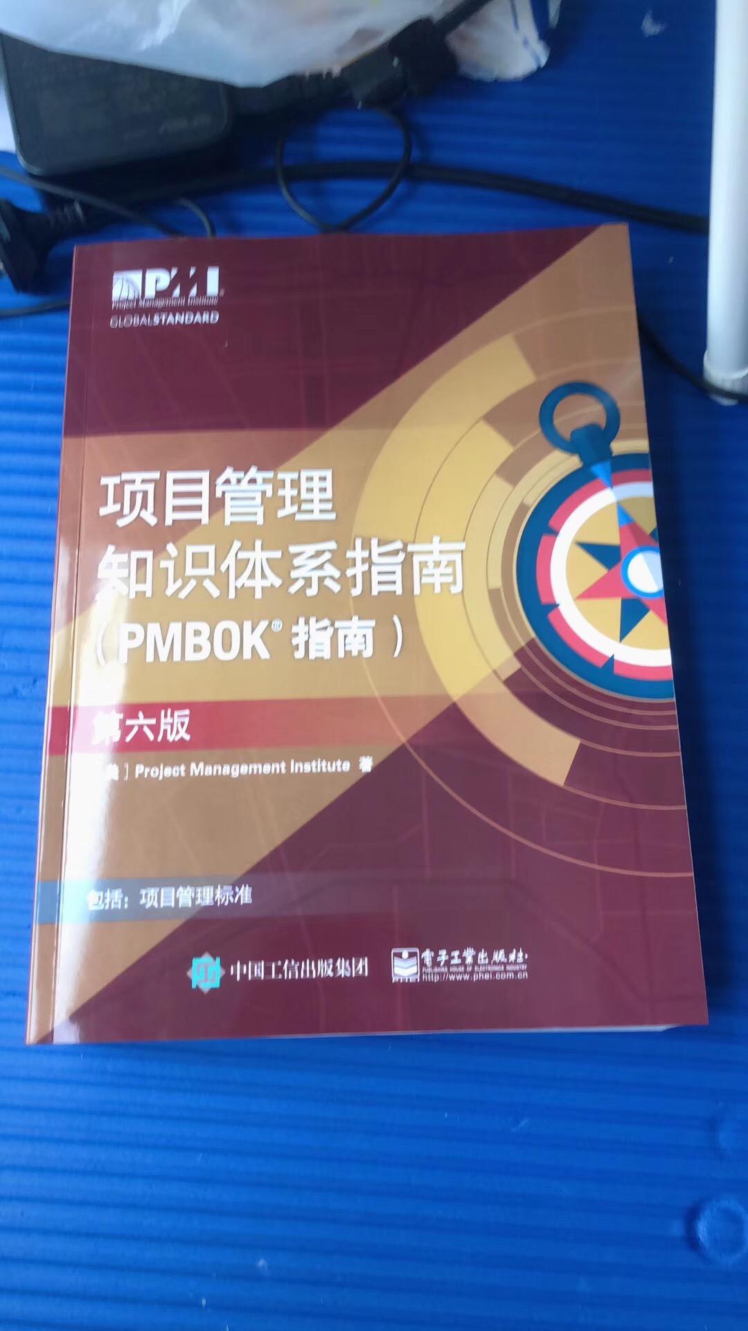 PMP考试经验心得