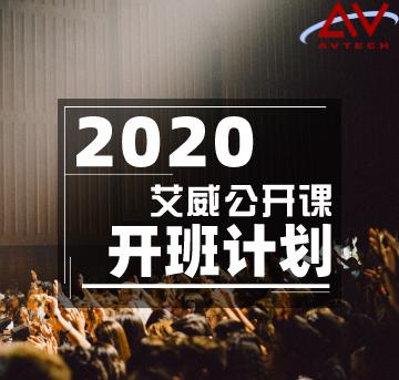 2020年度艾威(中国)面授班公开课开班计划