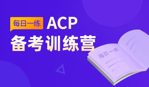 廊坊ACP考试怎么报名?考一个ACP认证要花多少钱?ACP官网是什么? -- 第3张