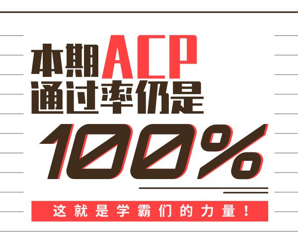 甘肃ACP考试怎么报名?考一个ACP认证要花多少钱?ACP官网是什么? -- 第1张