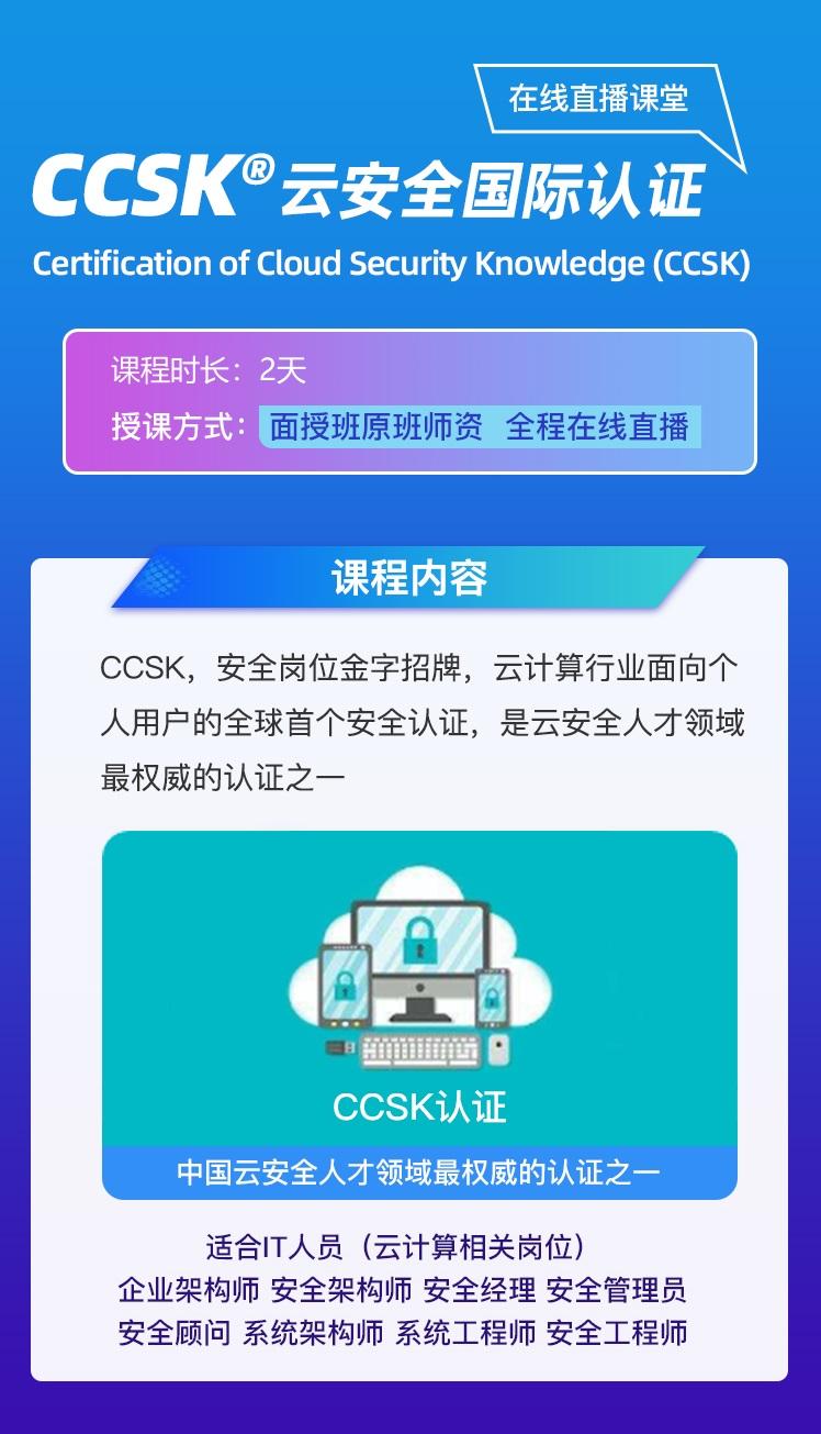 CCSK云安全认证(1/30-1/31班) -- 第1张